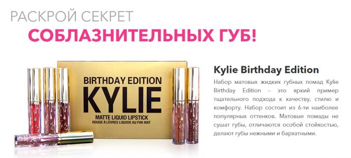 Kylie Jenner Paletinden Mat Ruj Kozmetik ürünü Nereden Alabilirim